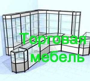 Торговая мебель Междуреченск