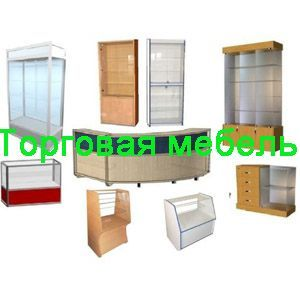 Заказать торговую мебель в Междуреченске