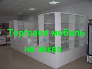 Торговая мебель в Междуреченске